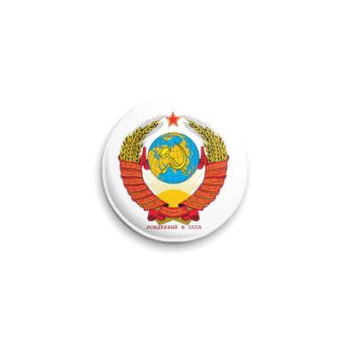 Значок 25мм ГЕРБ СССР (значок )