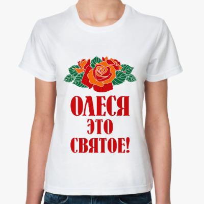Классическая футболка Олеся - это святое