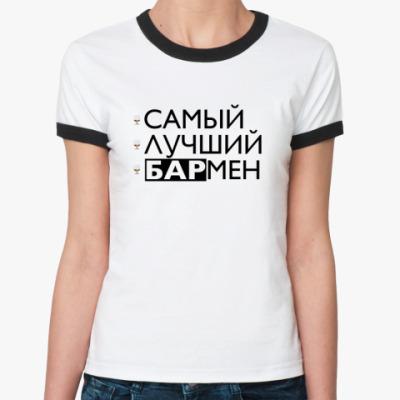 Женская футболка Ringer-T Самый лучший бармен женская