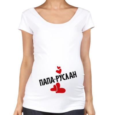 Футболка для беременных Папа-Руслан