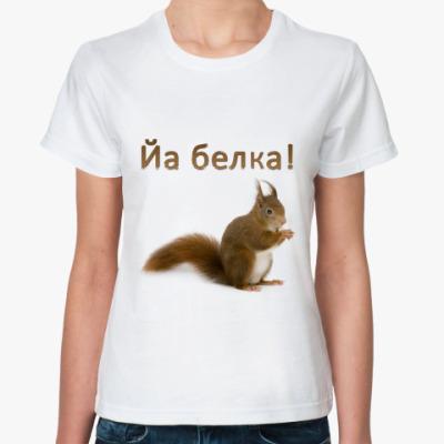 Классическая футболка Йа белка!