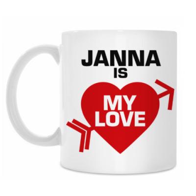 Кружка Жанна - моя любовь
