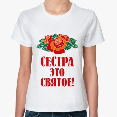Классическая футболка Сестра - это святое