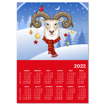 Календарь Баран