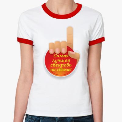 Женская футболка Ringer-T  Лучшая свекровь