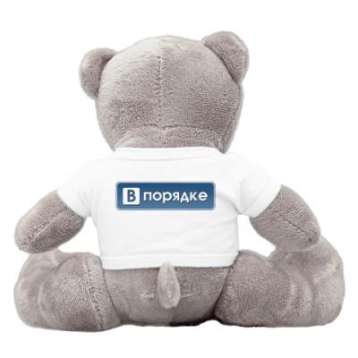 Плюшевый мишка Тедди всё в порядке