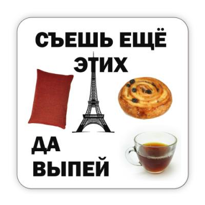 Выпей чаю и съешь еще