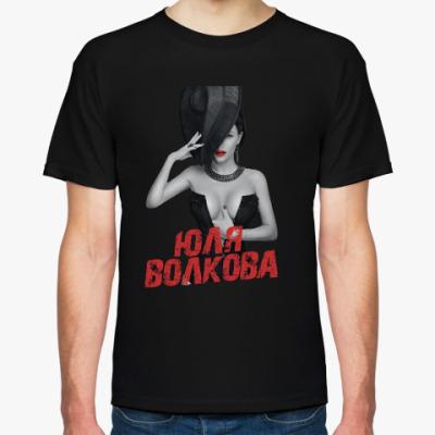 Футболка Юля Волкова