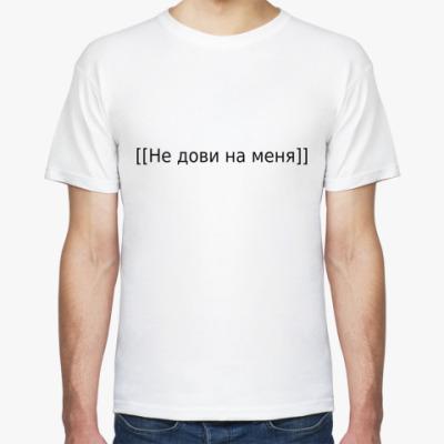 Футболка Не дови на меня (футб. муж.)