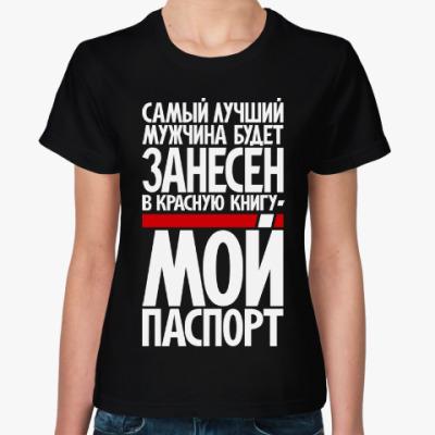 Женская футболка Самый лучший мужчина будет