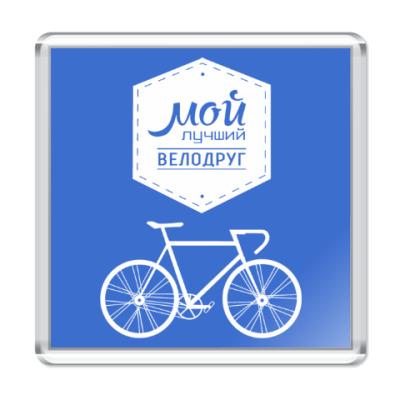 Магнит Мой Лучший Велодруг