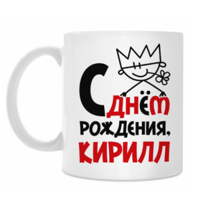 Кружка С днём рождения, Кирилл