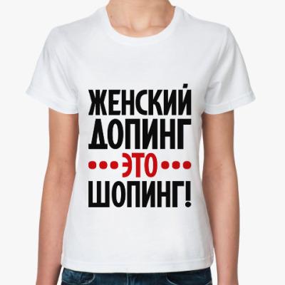 Классическая футболка Женский допинг