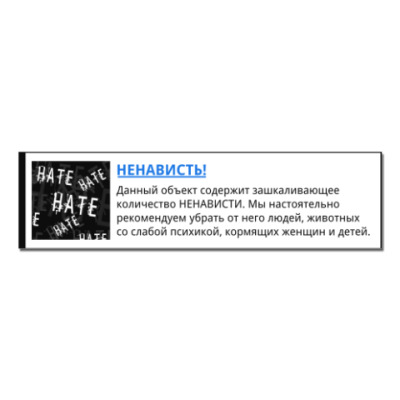 Наклейка (стикер) Cкрытая ненависть