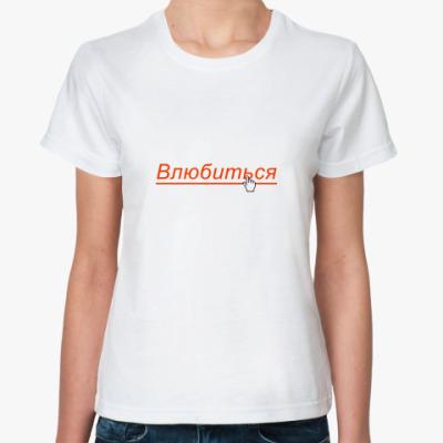 Классическая футболка Влюбиться