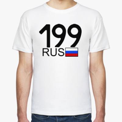 Футболка 199 RUS (A777AA)