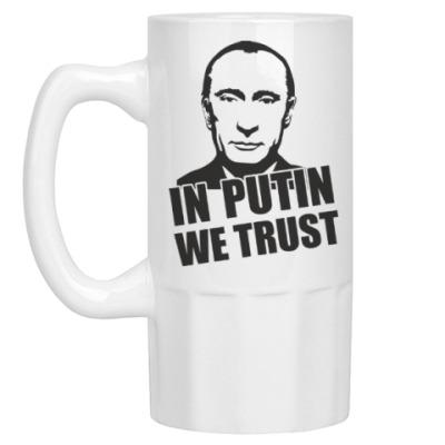 Пивная кружка Мы верим в Путина