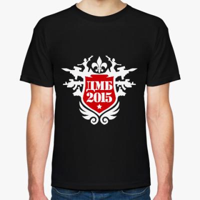 Футболка ДМБ 2015
