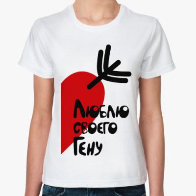 Классическая футболка Люблю своего Гену