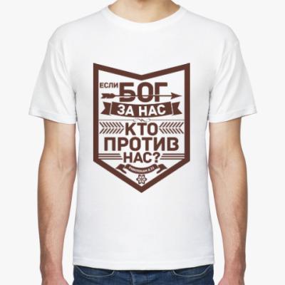 Футболка Христианство. Gospel. Faith.