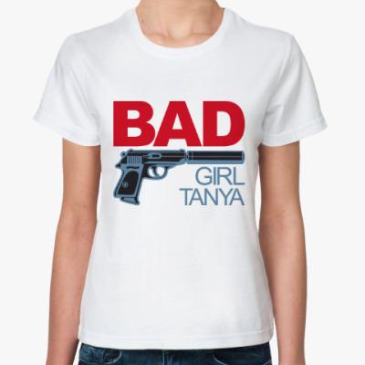 Классическая футболка Плохая девочка Таня