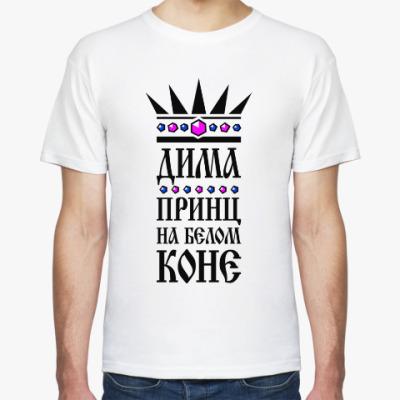 Футболка Дима, принц на белом коне