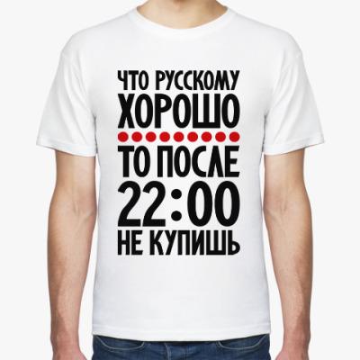 Футболка Что русскому хорошо