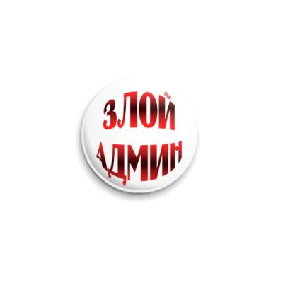 Значок 25мм  злой админ