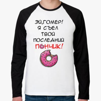 Футболка реглан с длинным рукавом Пончик