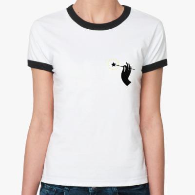 Женская футболка Ringer-T Волшебнице: Рука с палочкой