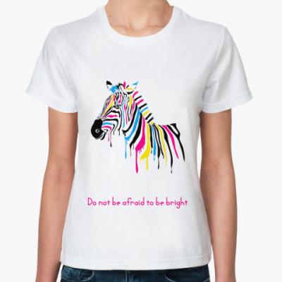 Классическая футболка Яркая зебра