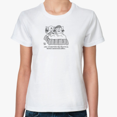 Классическая футболка просыпаться вместе...
