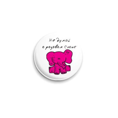 Значок 25мм Не думай о розовом слоне