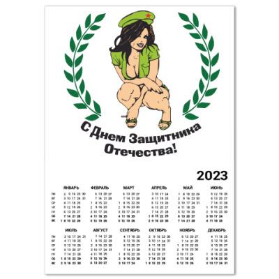 Календарь День защитника отечества