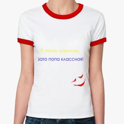 Женская футболка Ringer-T Я очень хорошая