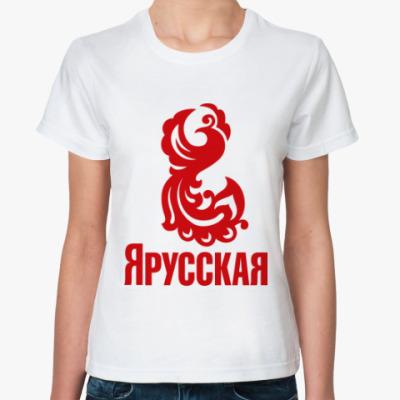 Классическая футболка Я русская