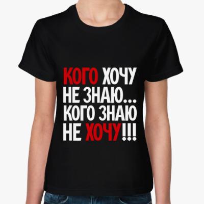Женская футболка Кого хочу - не знаю