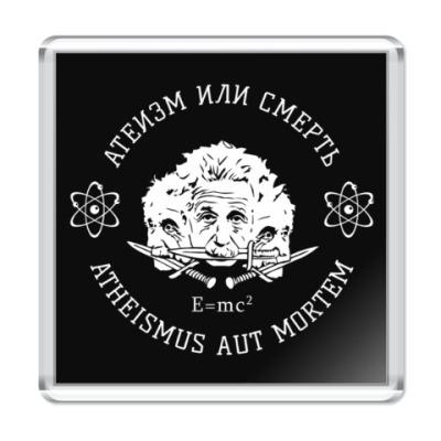 Магнит Атеизм или Cмерть Science!