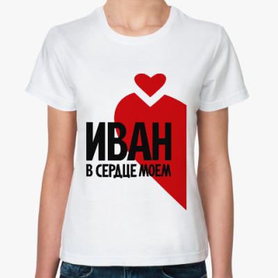 Классическая футболка Иван в моем сердце