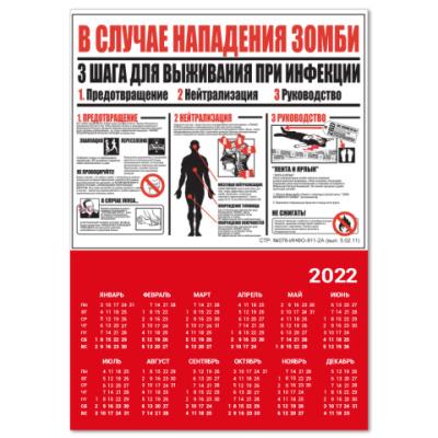 "Календарь  ""Инструкция"""