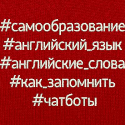 Шапка с тегами, красная (вышивка с двух сторон)