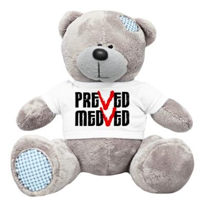Плюшевый мишка Тедди preVed medVed