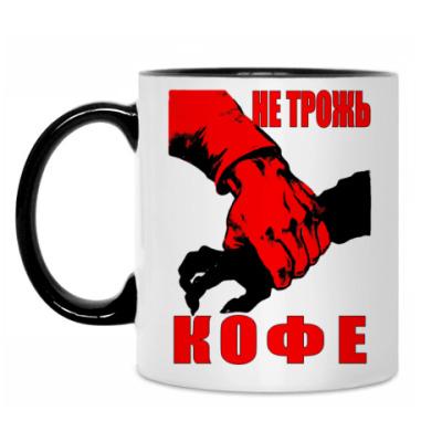 Кружка `Не трожь кофе!`