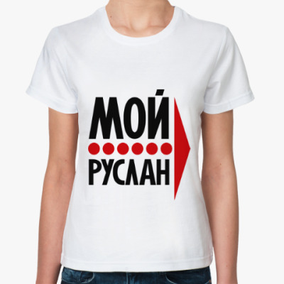 Классическая футболка Мой Руслан