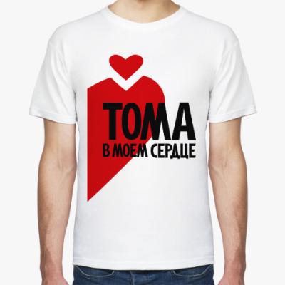 Футболка Тома в моем сердце