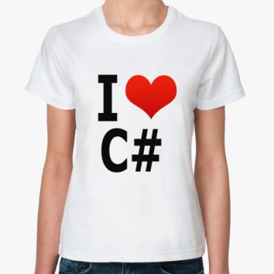 Классическая футболка  I love C#