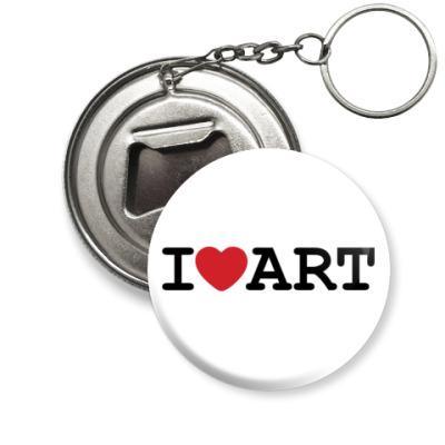 Брелок-открывашка  Love Art