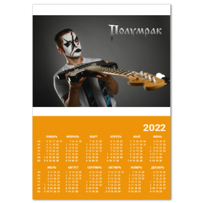Календарь Настенный календарь A2 2017, оранжевый