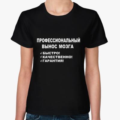 Женская футболка . вынос мозга