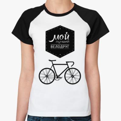 Женская футболка реглан Мой Лучший Велодруг